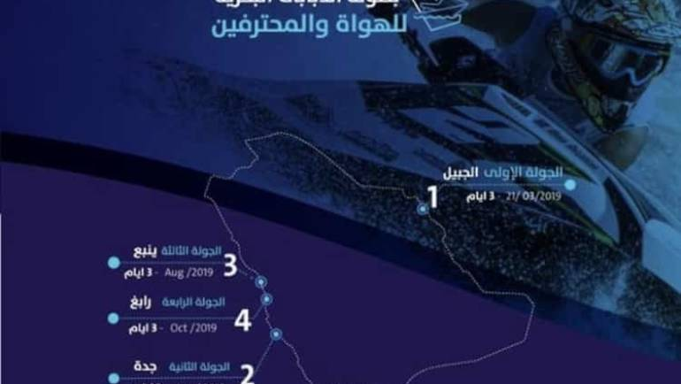Saudi Water Sports & Diving Federation announces The Jetski competition.