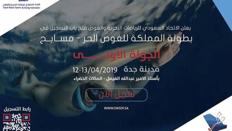 The Kingdom Championship for FREE DIVING in JEDDAH!